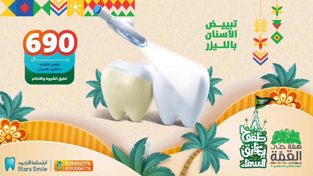 عرض تبيض الاسنان 690 ريال شامل الكشف و تنظيف الأسنان